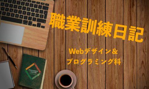 職業訓練日記 Webデザイン&プログラミング科